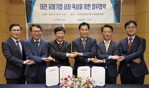 [게시판] 한국거래소-대전테크노파크, 대전 유망기업 육성 MOU