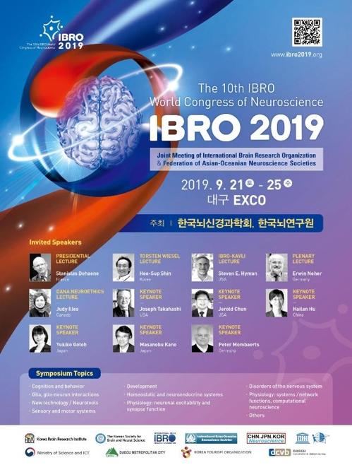 '뇌과학 올림픽'…대구 엑스코서 21일 세계 뇌신경과학총회 개막