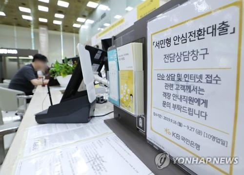 '서민형 안심대출' 신청 급증세…사흘만에 5만명 돌파