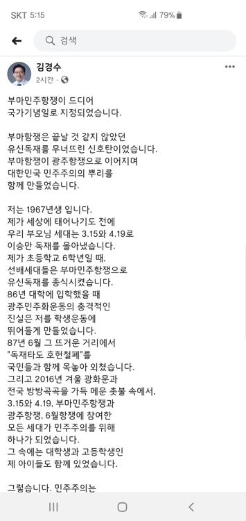 """김경수 지사 """"부마민주항쟁은 유신독재 무너뜨린 신호탄"""""""