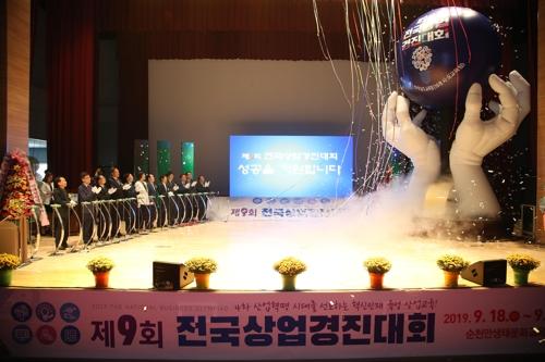 '상업계 고교생 축제' 제9회 전국 상업경진대회 순천서 개막