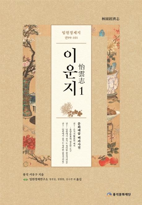 [신간] 이운지1·대한민국은 어디로?