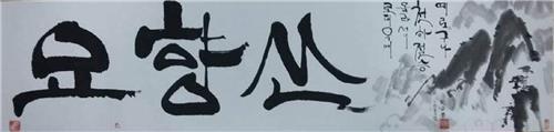 [게시판] 9·19 평양공동선언 1주년 기념 北작가 서예·그림 전시회