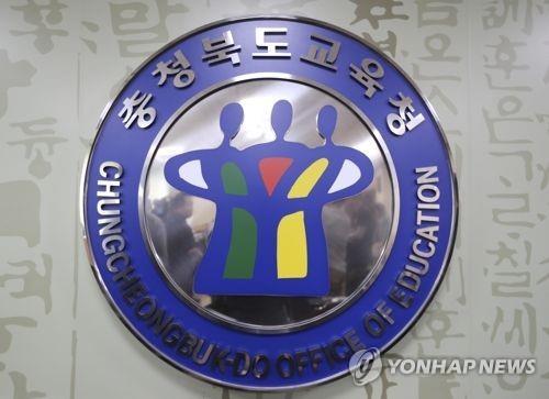 충북교육청, 부패 공직자·유형·처분 결과 연 2회 공개