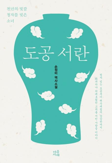 [신간] 도공 서란·이브의 몸값