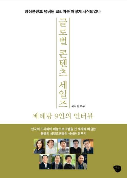 K드라마·예능 세계에 배급한 불멸의 세일즈맨들
