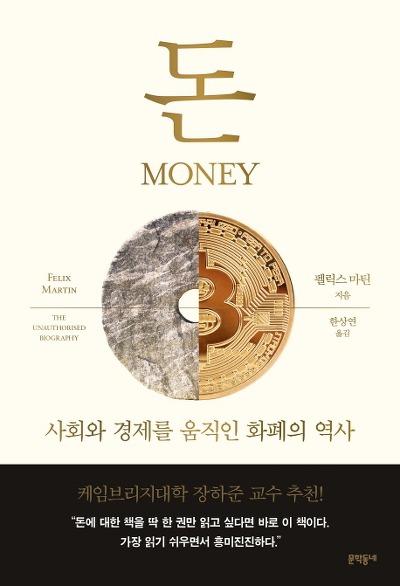 [신간] 돈·나를 위해 살기로 했다