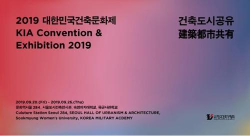 건축공간 어떻게 공유할까…대한민국건축문화제 개막(종합)