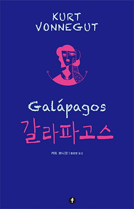[신간] 갈라파고스·당신의 능력을 교환해드립니다