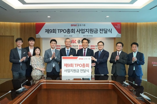 BNK금융, 아시아태평양관광진흥기구 총회 후원