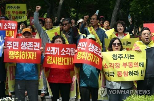 국회, '쓰레기 과다소각' 청주 폐기물업체 대표 국감 증인채택