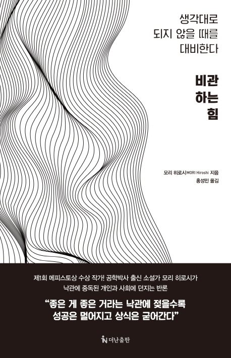 [신간] 비관하는 힘·유리우주