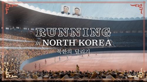 """""""스포츠는 공용어""""…北마라톤대회참가 유럽선수 2명의 방북기"""