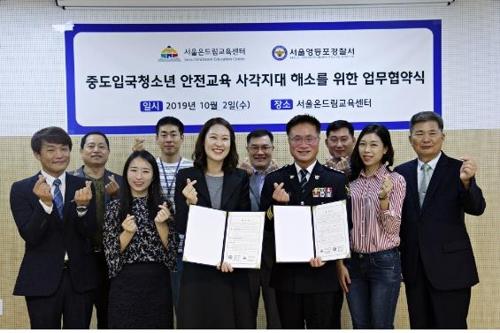 [게시판] 서울온드림교육센터, 영등포경찰서와 안전교육 업무협약
