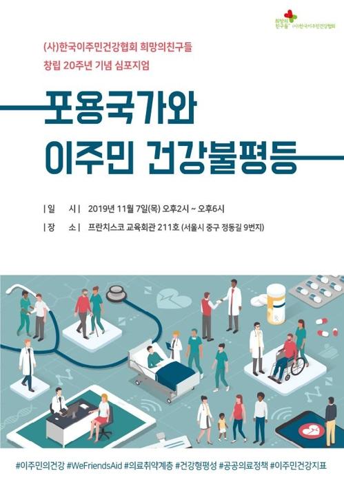 [게시판] 한국이주민건강협회, 다음달 7일 창립 20주년 기념 심포지엄