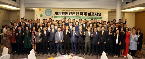 세계한인언론인 국제심포지엄 개막…총선 재외국민 참여 논의(종합)