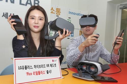 LGU+, VR 헤드셋 '피코 리얼플러스' 출시…V50S 씽큐와 호환