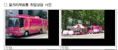 서울시 '일자리부르릉 버스'로 2년간 여성 2천여명 취업
