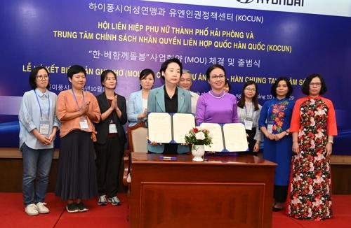베트남 하이퐁에도 '한·베가정·귀환여성' 지원센터 건립