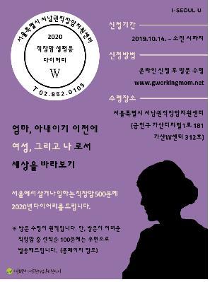 [게시판] 서울시, 직장맘 다이어리·길잡이 발간 배포