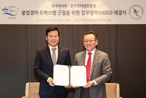 [게시판] 한국인터넷진흥원-마사회, 도박스팸·불법경마 근절 MOU