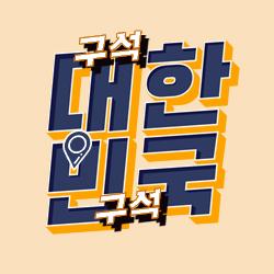 한국관광공사, 인기 유튜버들과 국내여행 홍보