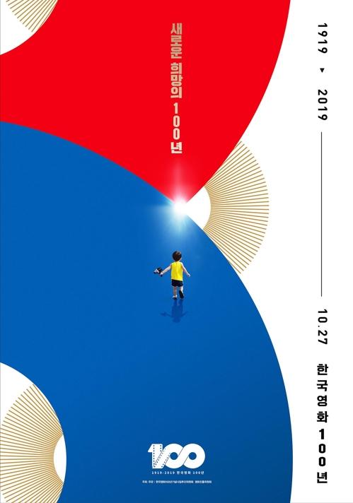 한국영화 100년 기념 페스티벌 23~27일 광화문광장 등지서 열려