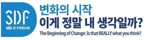 "SBS D 포럼 31일 개최…""사회 양극화 해법 모색"""