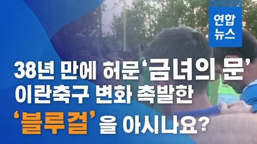 부서진 '금녀의 문'…이란축구 변화 촉발 '블루걸'을 아시나요?