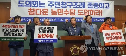 '농가에 월 5만원' 전북 조례안 통과에 농민단체 반발