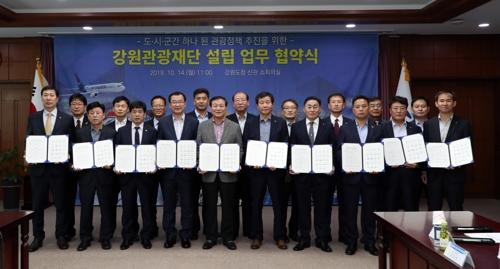 강원관광재단 내년 7월 출범 예정…도..