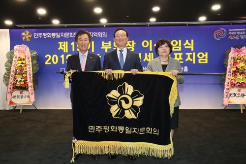 민주평통 울산지역회의 신임 부의장에 박도문