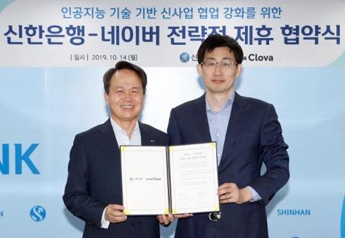 '클로바 AI로 은행 업무 자동화' 네이버-신한은행 MOU