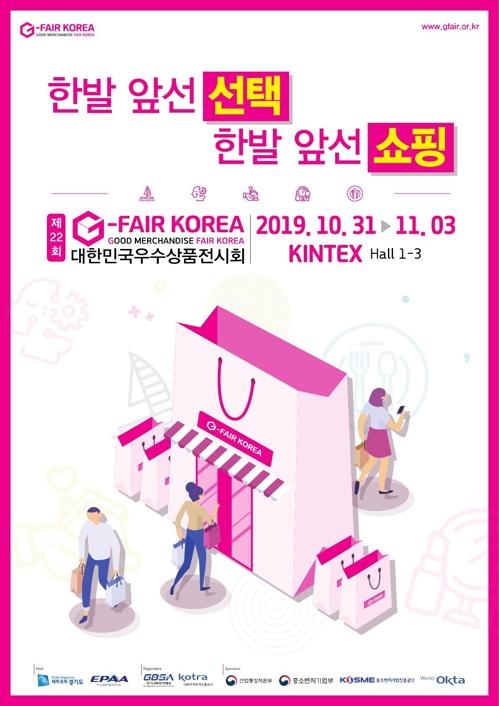 국내 최대 '중소기업 박람회' 31일 킨텍스서 개막