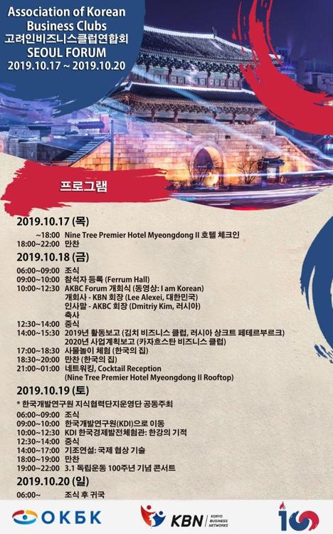 고려인비지니스클럽, '동포사회 경제교류 확대 포럼' 개최