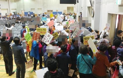인천 수소연료발전소 설명회 주민 반발에 사실상 파행