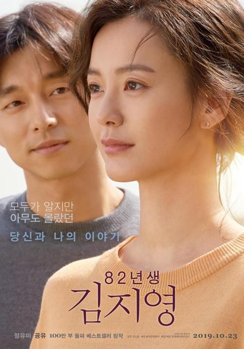 엄마, 나 그리고 내 딸의 이야기…영화 '82년생 김지영'