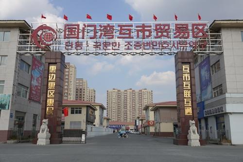 中 랴오닝성, 단둥 통해 北과 '변경경제협력' 강화 방침