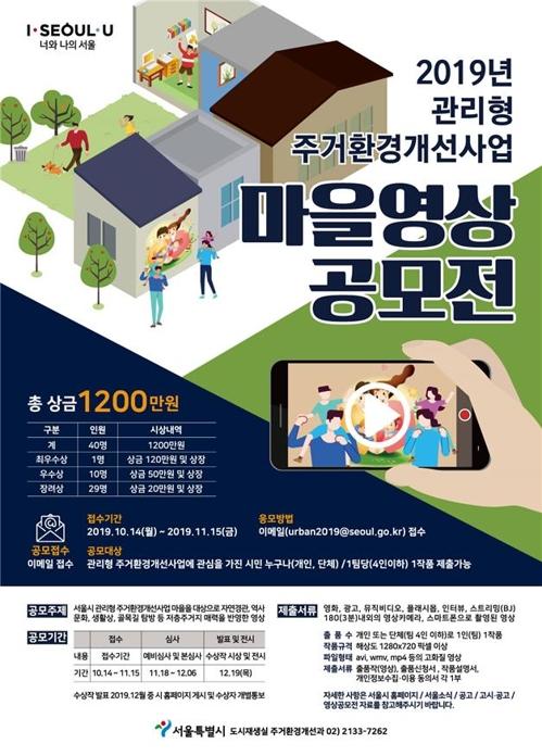 서울시, 관리형 주거환경개선사업 '마을 영상 공모전'