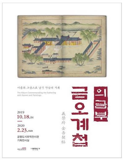 조선 시대 관료사회를 엿보다…'의금부 금오계첩' 특별전