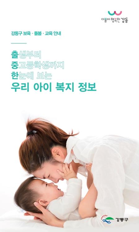 서울 강동구 '출중한 우리아이 복지정보' 발간