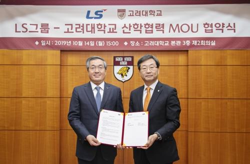 """LS그룹-고려대, 산학협력 협약…""""공동 연구과제 선정"""""""