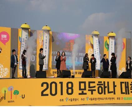 '한부모 인식 개선' 모두하나대축제 19일 광화문서 개최