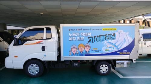 전국 첫 '경남 노동자 작업복 세탁소' 21일부터 시험 운영