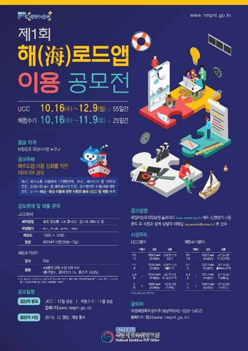 선박 안전길잡이 '해로드 앱' 이용 활성화 공모전
