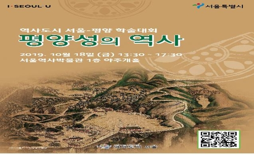 서울에서 알아보는 평양의 역사와 문화…18일 학술대회 개최