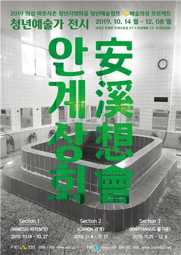 의성 옛 안성목욕탕 청년예술가 작품 전시공간으로 탈바꿈