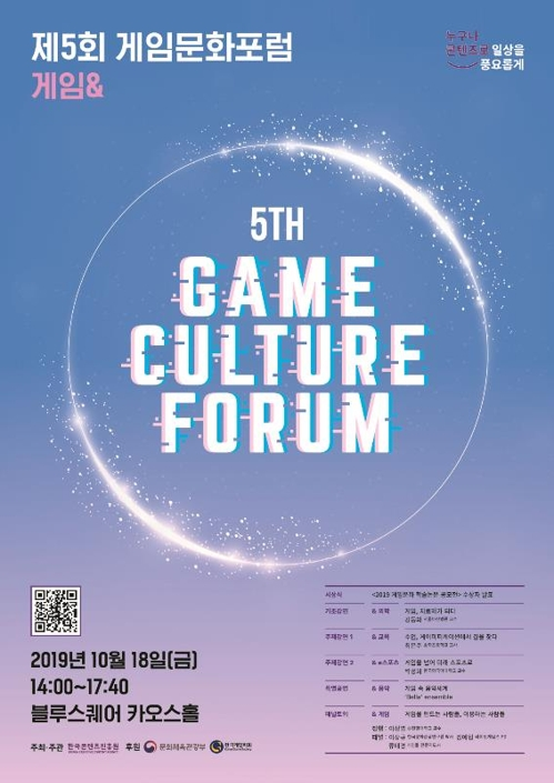게임의 순기능 재조명하는 '게임문화포럼'