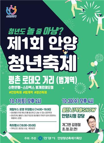'힘내자! 청년들아'…19일 안양서 '청년축제'
