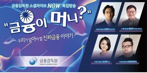 금감원 인터넷방송 시즌2 특집 공개방송 진행
